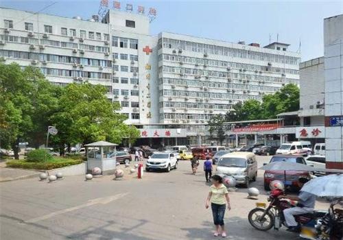 湘潭市第二人民医院体检中心