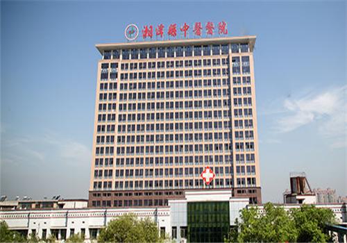 湘潭市中医医院体检中心