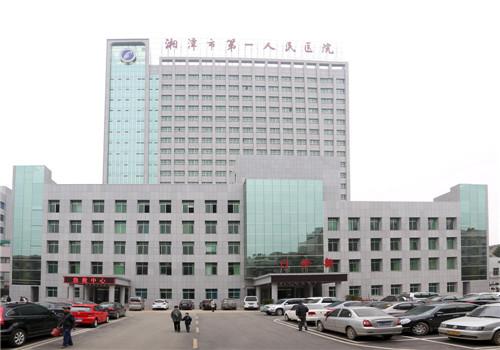 湘潭市第一人民医院体检中心