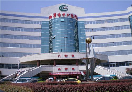 湘潭市中心医院体检中心