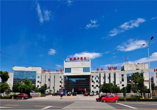 攸县中医院体检中心