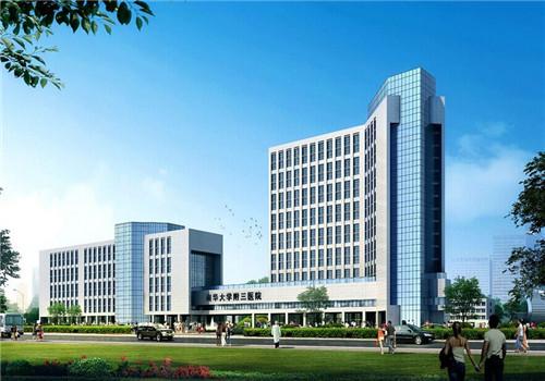 南华大学附属第三医院体检中心
