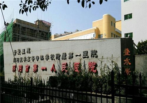 邵阳市第一人民医院体检中心
