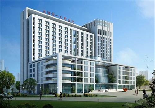 岳阳市第一人民医院体检中心