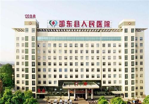 邵东县人民医院体检中心