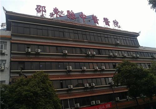 邵东县中医院体检中心