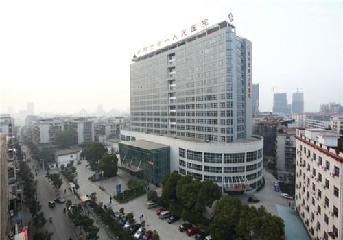 衡阳市第一人民医院体检中心