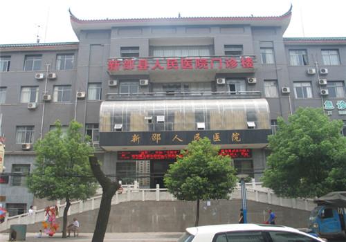 新邵县人民医院体检中心