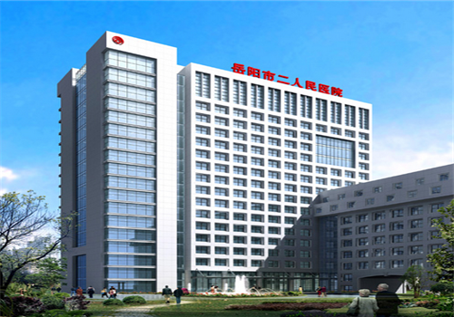 岳阳市第二人民医院体检中心