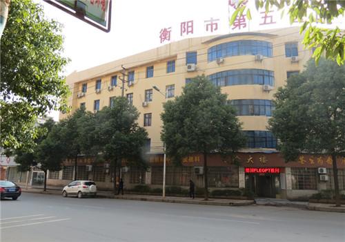 衡阳第五医院体检中心