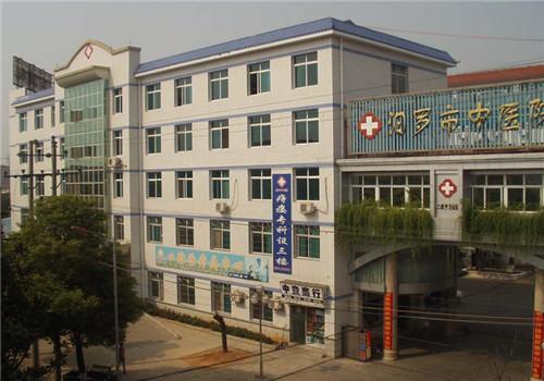 汨罗市中医院体检中心