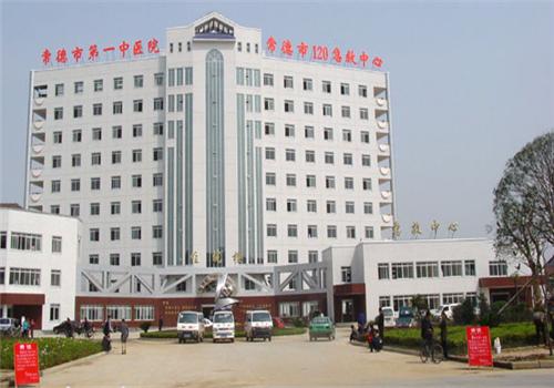 常德市第一中医医院体检中心