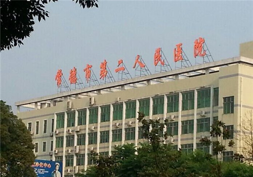 常德第二人民医院体检中心
