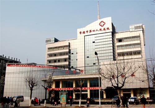 常德第四人民医院体检中心