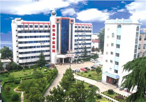 慈利县中医院体检中心