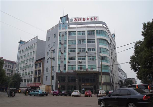 湘阴县中医院体检中心