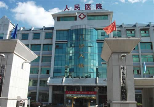 湖南省桂东县人民医院体检中心