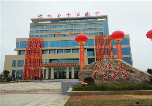 汝城县中医院体检中心