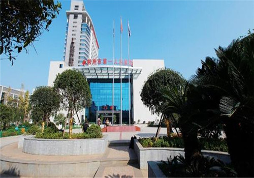 郴州第一人民医院体检中心