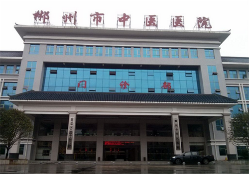 郴州市中醫院體檢中心