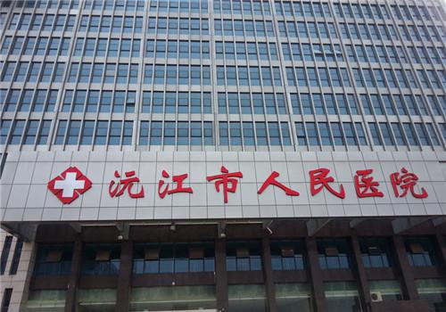 沅江市人民医院体检中心