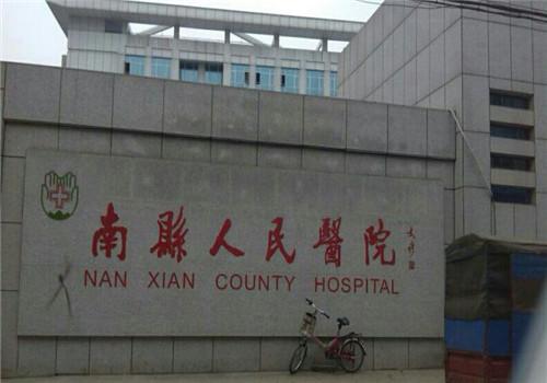 南县人民医院体检中心