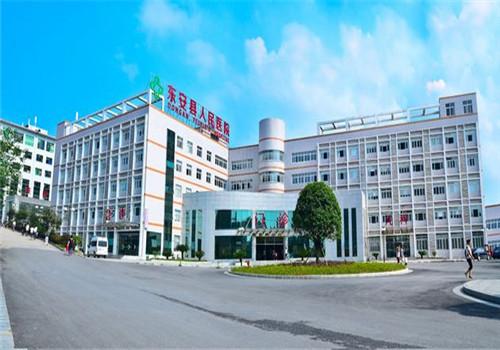 东安县人民医院体检中心