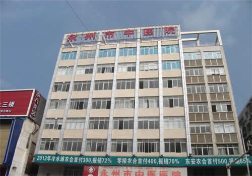 永州市中医院体检中心