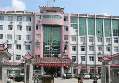 永兴县中医院体检中心