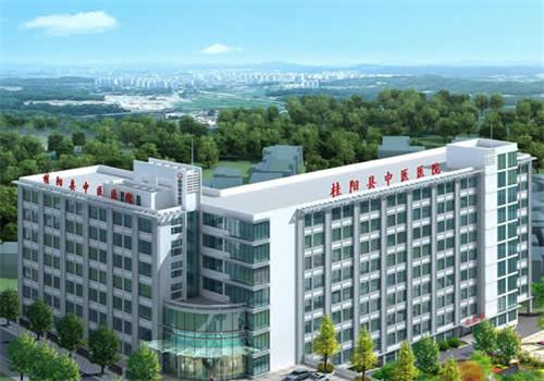 桂阳县中医院体检中心