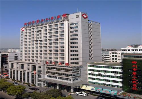 郴州市第三人民醫院體檢中心