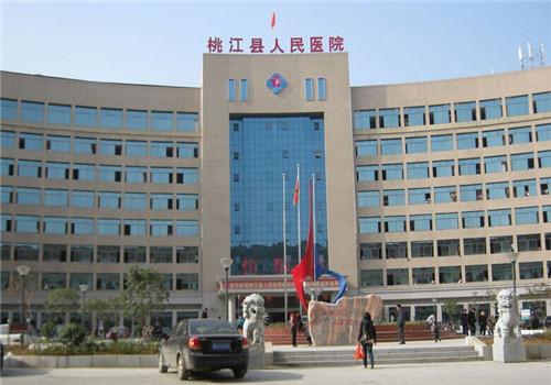 桃江县人民医院体检中心