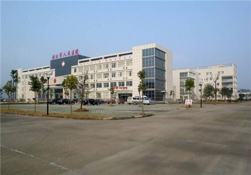 洪江市人民医院体检中心