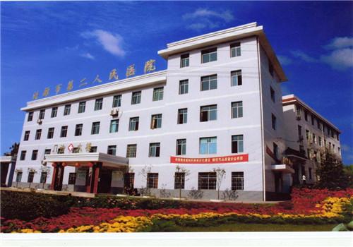 涟源市第二人民医院体检中心