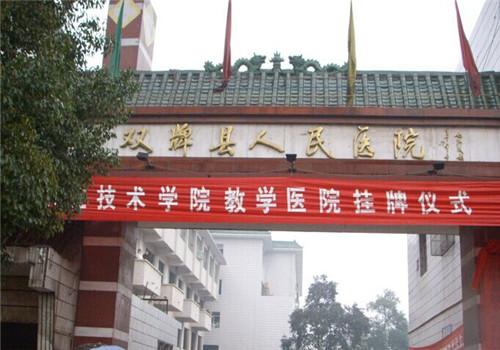 双牌县人民医院体检中心