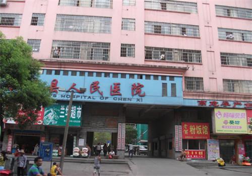 辰溪县人民医院体检中心