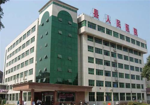 会同县人民医院体检中心