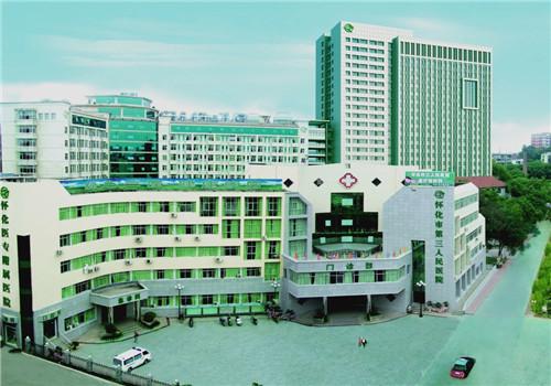 怀化第三人民医院体检中心