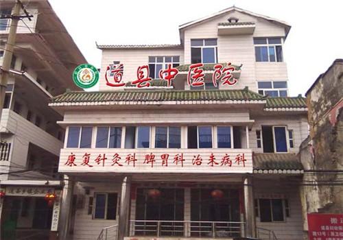 道县中医院体检中心