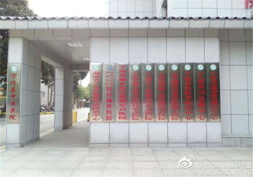 宁远县中医院体检中心
