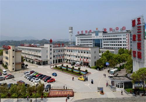 中国人民解放军第五三五医院体检中心