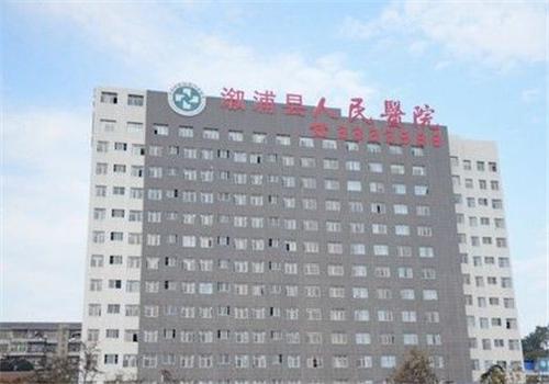 溆浦县人民医院体检中心