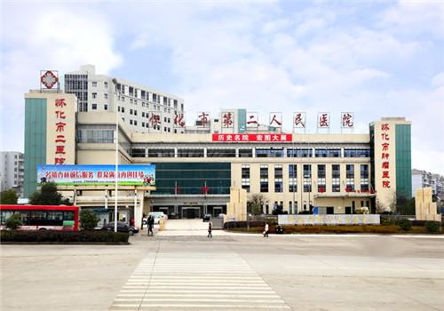 怀化市第二人民医院体检中心