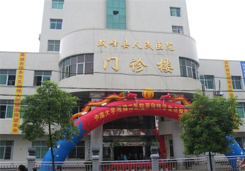 双峰县人民医院体检中心