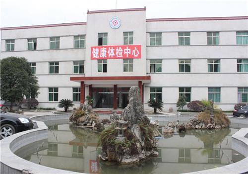 新化县中医院体检中心