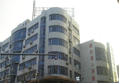 新化县人民医院体检中心