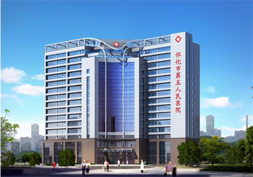 怀化第五人民医院体检中心