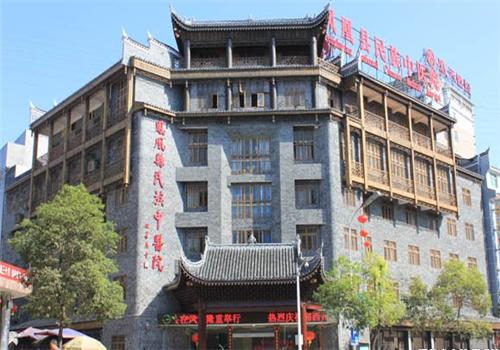 凤凰县民族中医院体检中心