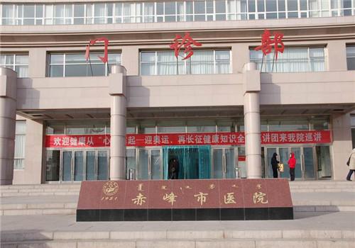 赤峰市医院体检中心