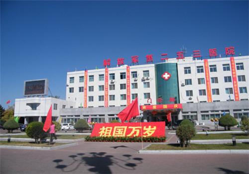 解放军第253医院体检中心